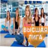 Фитнес нового поколения в Одессе от «Высшей лиги»