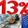 Налоговый вычет при покупке машины